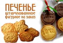 12_MainPage_CookiesStamps_3